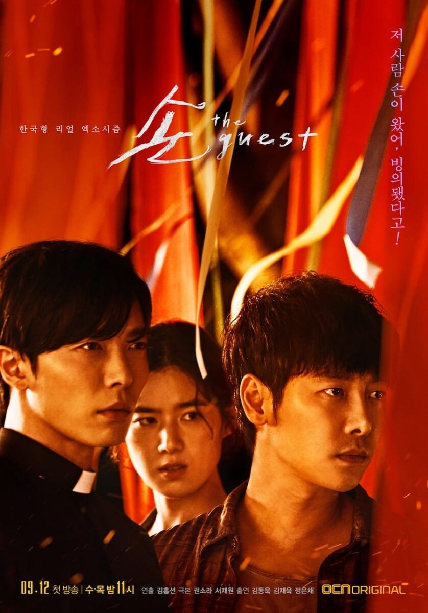 INTERVIEW] Q&A With The Cast of OCN Drama Series 'The Guest
